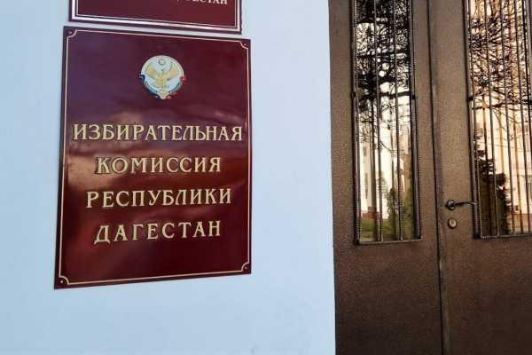 Избирком Дагестана отреагировал на инцидент на избирательном участке в Левашинском районе