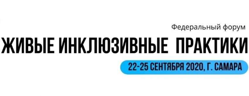 Форум «Живые инклюзивные практики» пройдет в Самаре