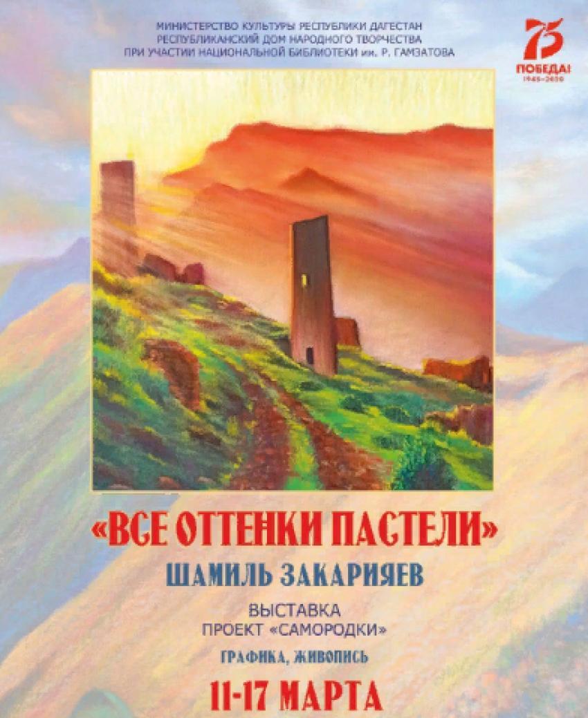 Выставка живописи Шамиля Закарьяева откроется в Махачкале