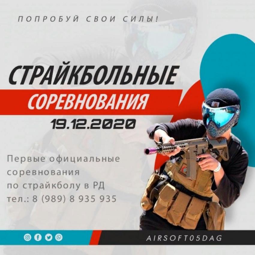 В Дагестане пройдут официальные соревнования по страйкболу