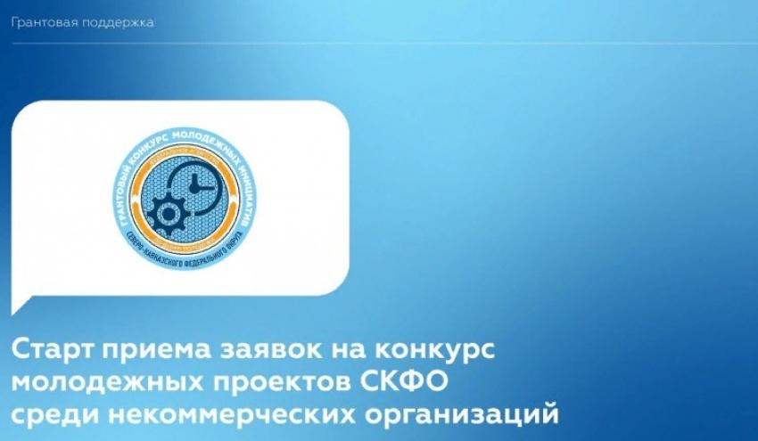 Некоммерческие организации Дагестана приглашаются к участию в конкурсе проектов НКО СКФО