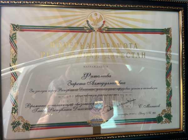 Инвестор Хивского района Зарета Фаталиева удостоена награды руководства Дагестана