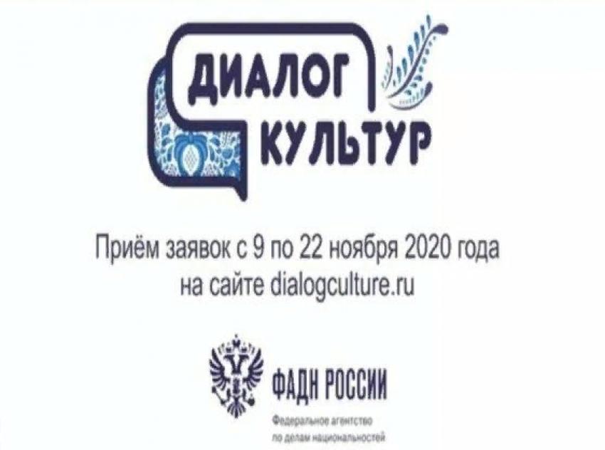 Молодежь Дагестана может участвовать в конкурсе «Диалог культур»