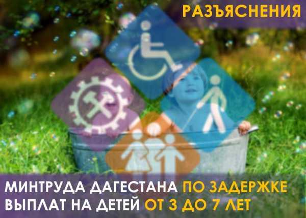 Разъяснения Минтруда Дагестана по задержке выплат на детей от 3 до 7 лет.