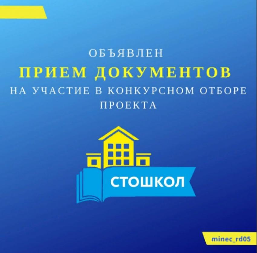 Стартовал прием документов на участие в проекте «100 школ»