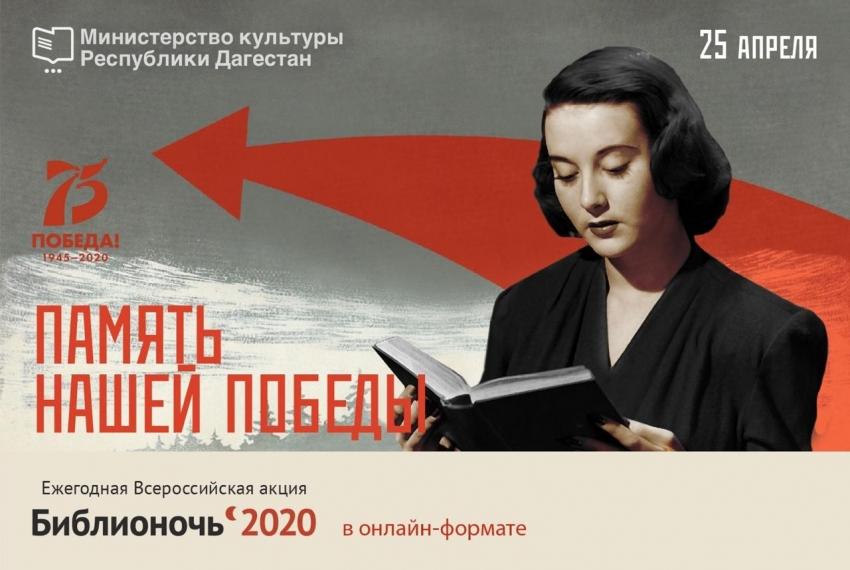 Всероссийская акция «Библионочь-2020» стартовала в Дагестане