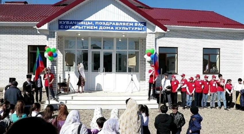 В селе Кубачи в рамках нацпроекта открыли Дом культуры