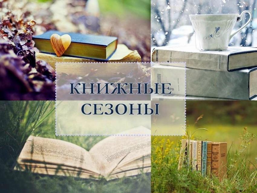 В России стартует книжная акция «Книжные сезоны. #Сказка в книжном»