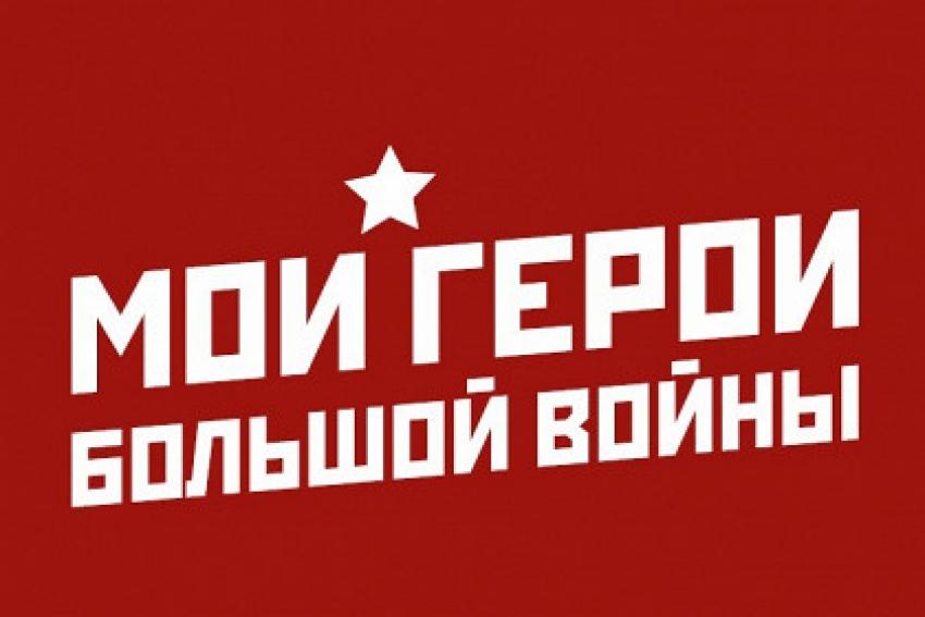 Стартует всероссийский конкурс «Мои герои большой войны»