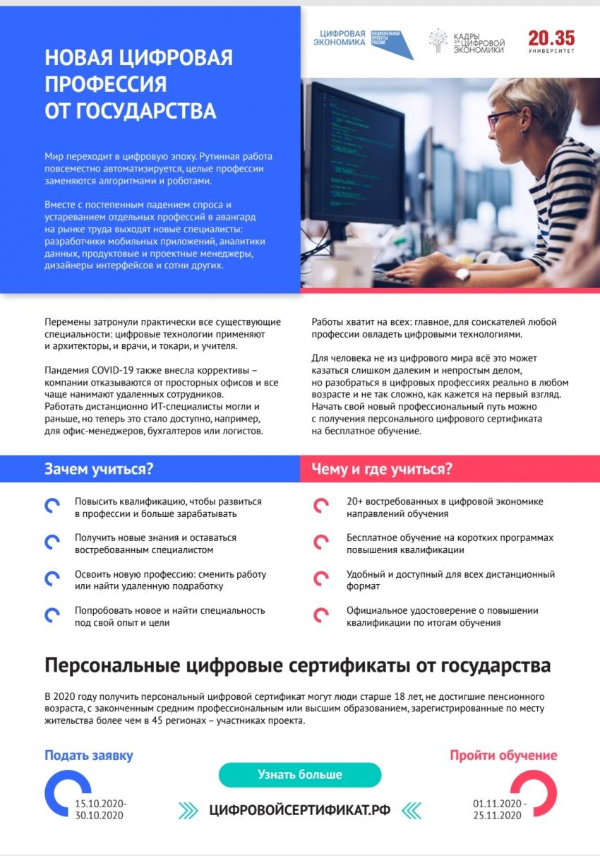 Стартовала выдача персональных цифровых сертификатов