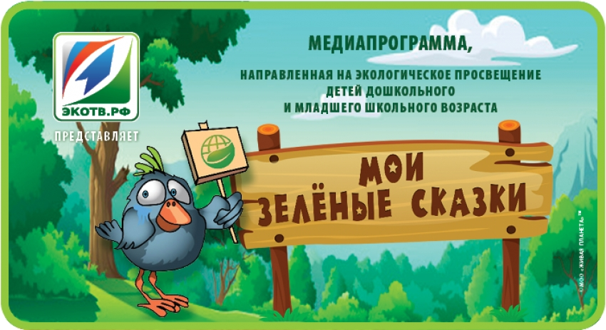 Онлайн-трансляция медиапроекта экологического просвещения «Мои зеленые сказки»