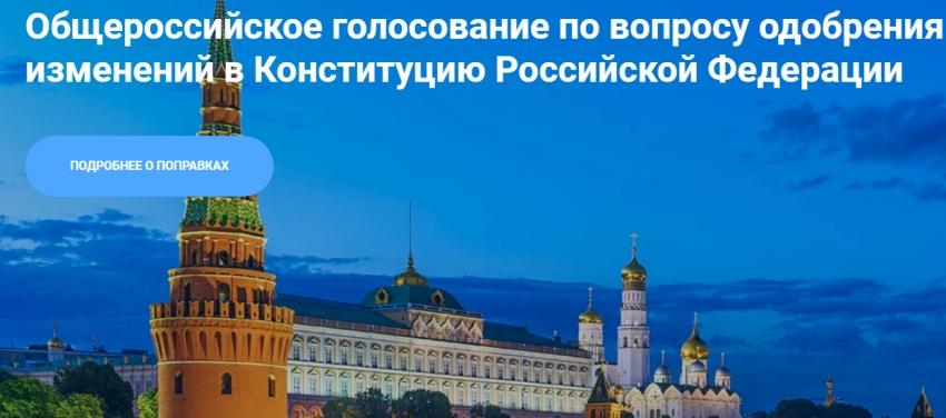 Президент России объявил о переносе даты голосования по поправкам в Конституцию