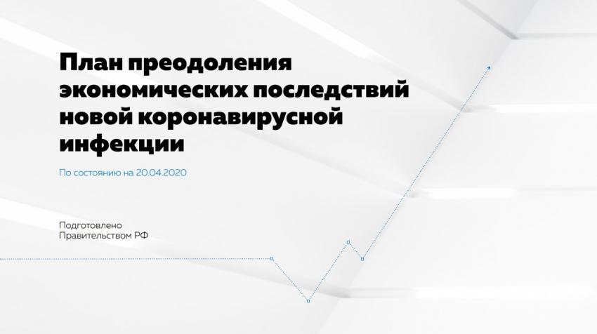Правительством России представлен План преодоления экономических последствий новой коронавирусной инфекции