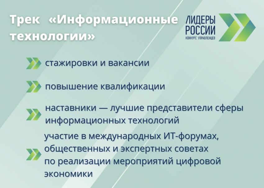 Дагестанцы приглашаются к участию в треке «Информационные технологии» четвертого конкурса «Лидеры России»