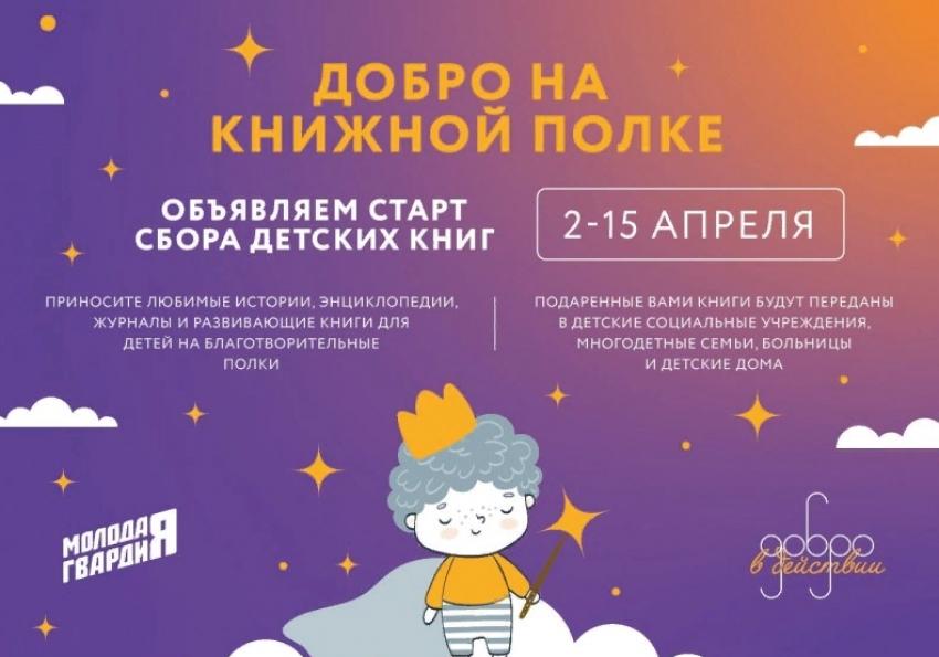 В Дагестане проходит акция по сбору детских книг