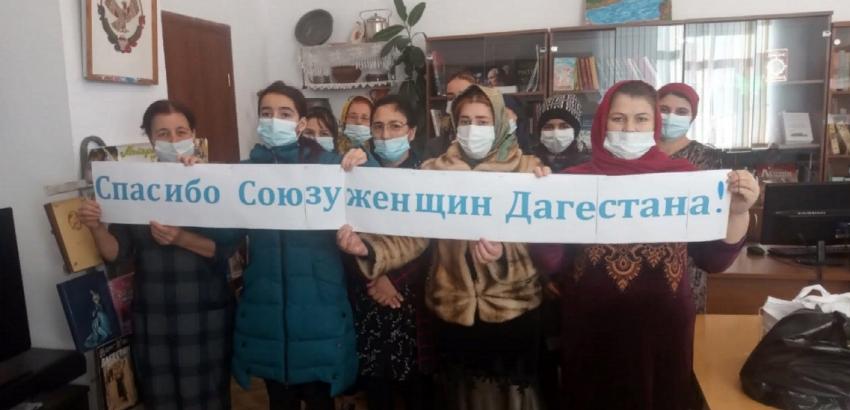 Союз женщин РД передал продуктовые наборы многодетным матерям Кайтагского района