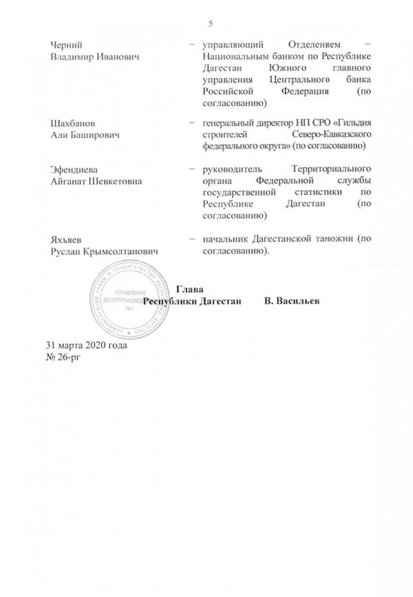 Глава РД подписал указ об Оперативном штабе
