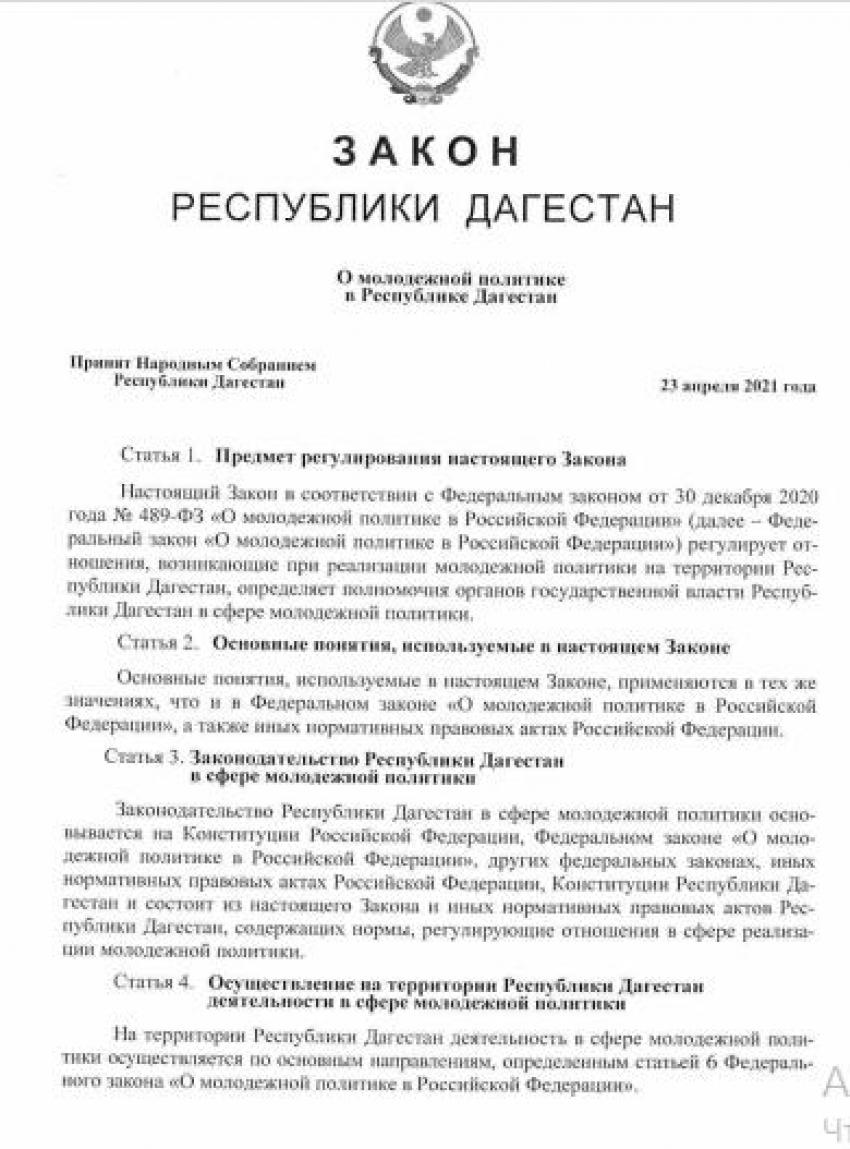 В Дагестане вступили в силу девять новых законов