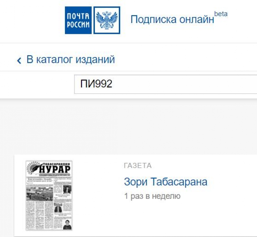 Оформи онлайн-подписку на «Зори Табасарана»
