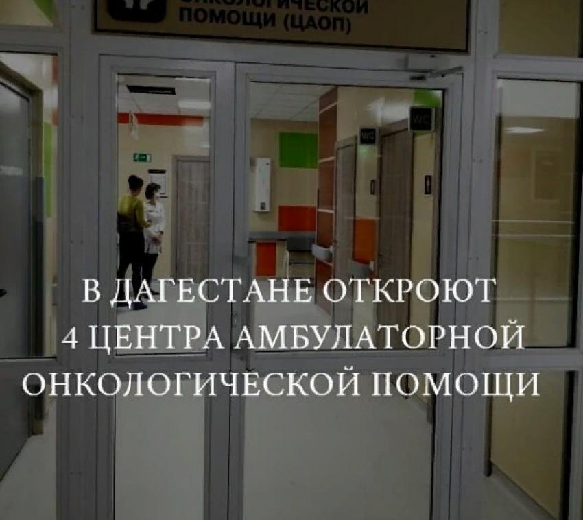 В Дагестане откроют 4 центра амбулаторной онкопомощи
