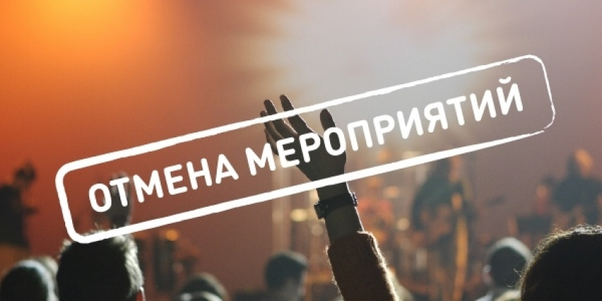 В Дагестане временно отменены все культурно-массовые мероприятия