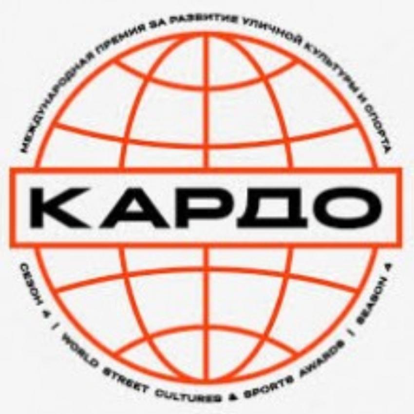 Принимаются заявки на участие в Международной премии «КАРДО»