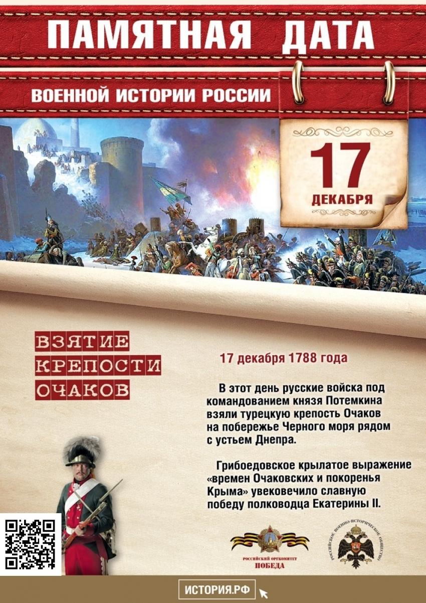 17 декабря - Памятная дата военной истории России