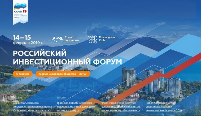 Дагестан представит два проекта на инвестиционном форуме в Сочи