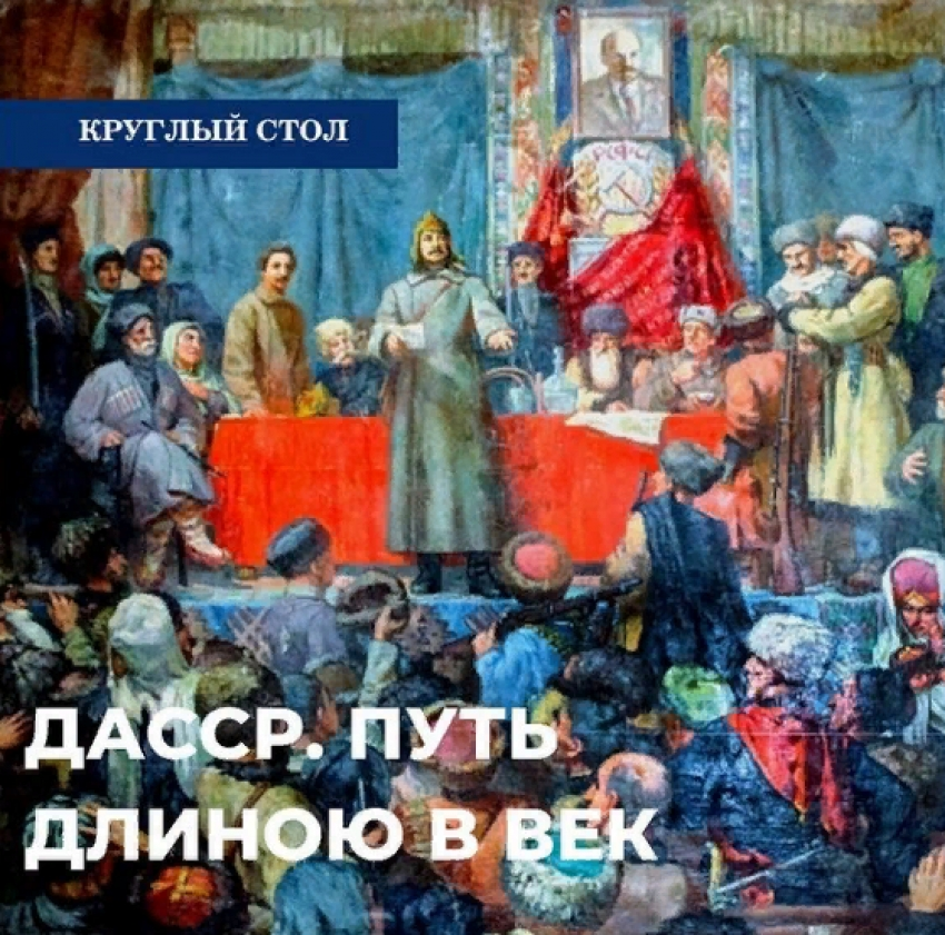 В Историческом парке пройдет круглый стол к 100-летию ДАССР
