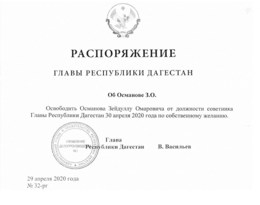 Советник Главы Дагестана отправлен в отставку