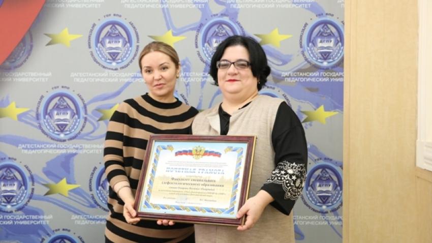 В ДГПУ ко дню Российской науки наградили сотрудников вуза