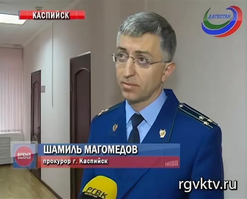 Прокурором Махачкалы назначен Шамиль Магомедов