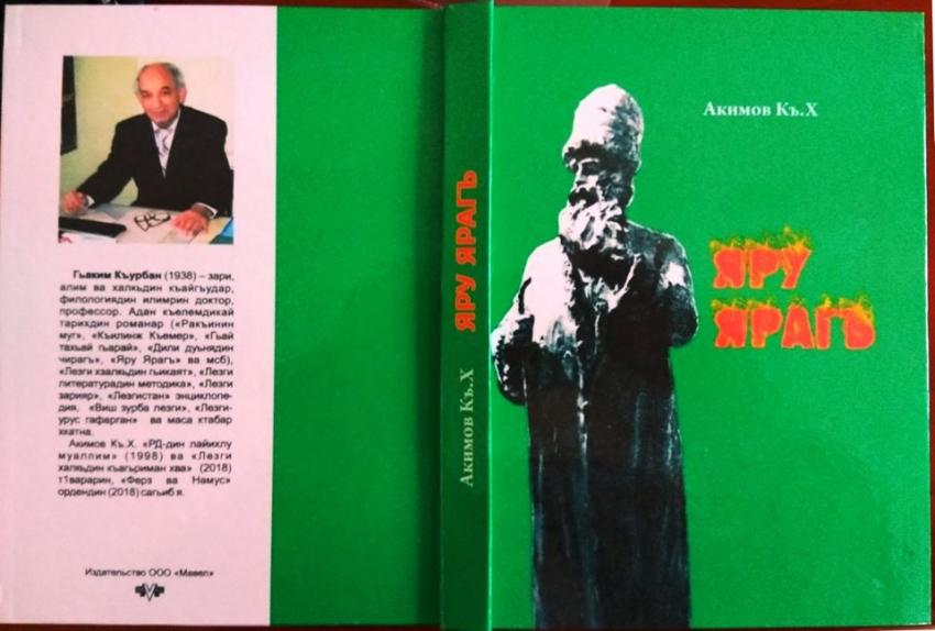 В Дагестане издан роман про шейха Мухаммада Ярагского