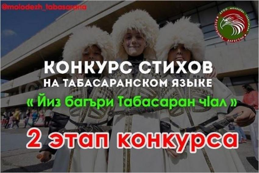 Стартовал II этап литературного конкурса по табасаранскому языку