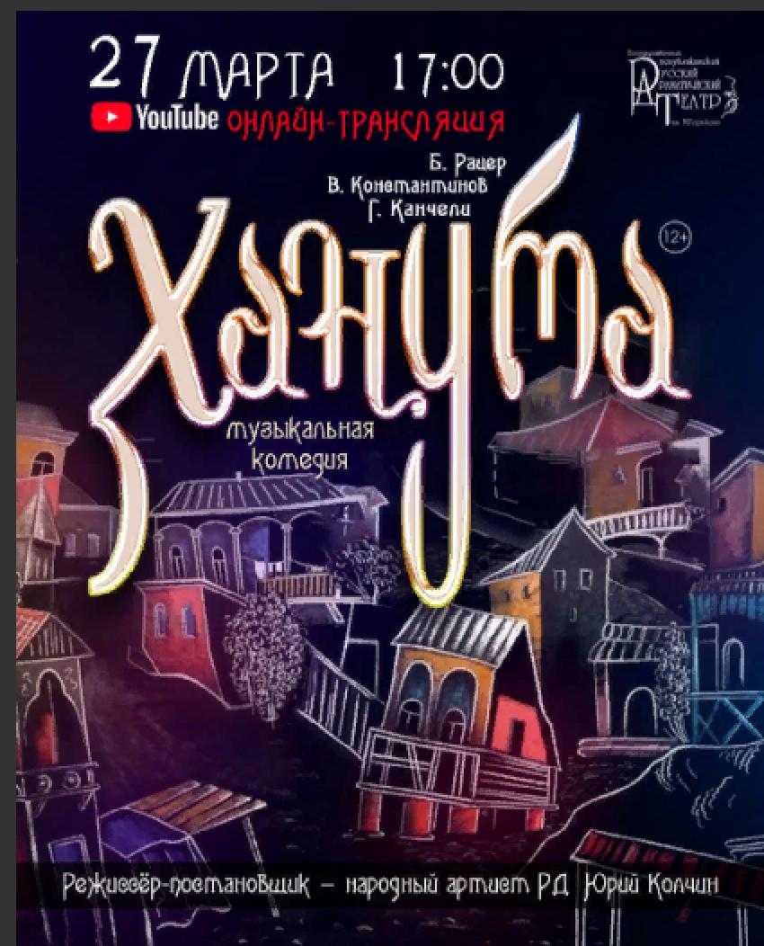 Русский театр проведет онлайн-трансляцию спектакля «Ханума»
