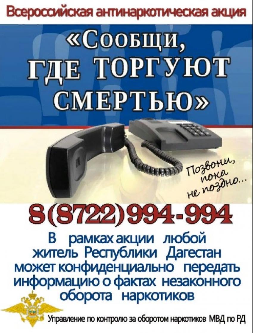 В Дагестане пройдет антинаркотическая акция «Сообщи, где торгуют смертью»