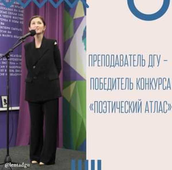 Преподаватель ДГУ Динара Керимова – победитель конкурса «Поэтический Атлас»