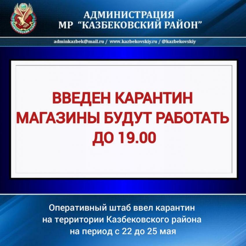 В Казбековском районе введен карантин
