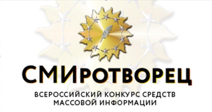 Стартовал приём работ на конкурс «СМИротворец-2020»