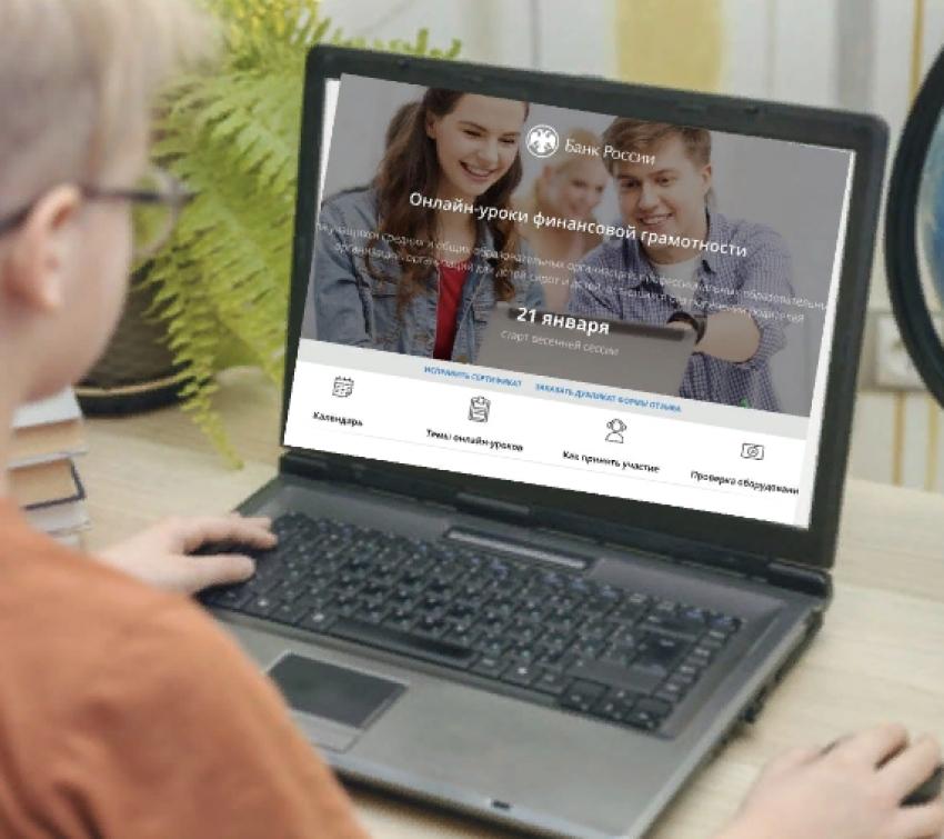 В Дагестане онлайн-уроки по финансовой грамотности прослушали свыше 145 тыс. учащихся