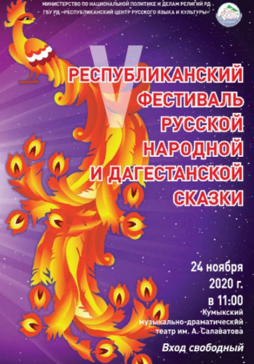 В Махачкале пройдет фестиваль русской народной и дагестанской сказки