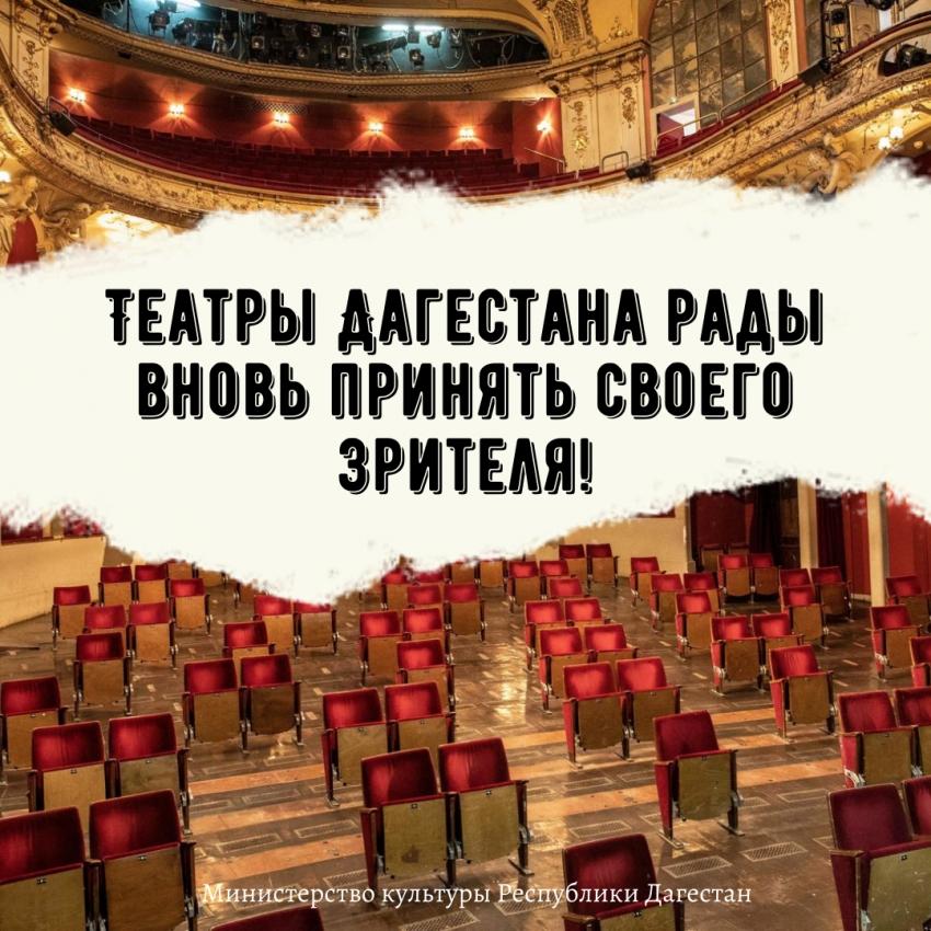 Театры Дагестана возвращаются к офлайн-формату работы