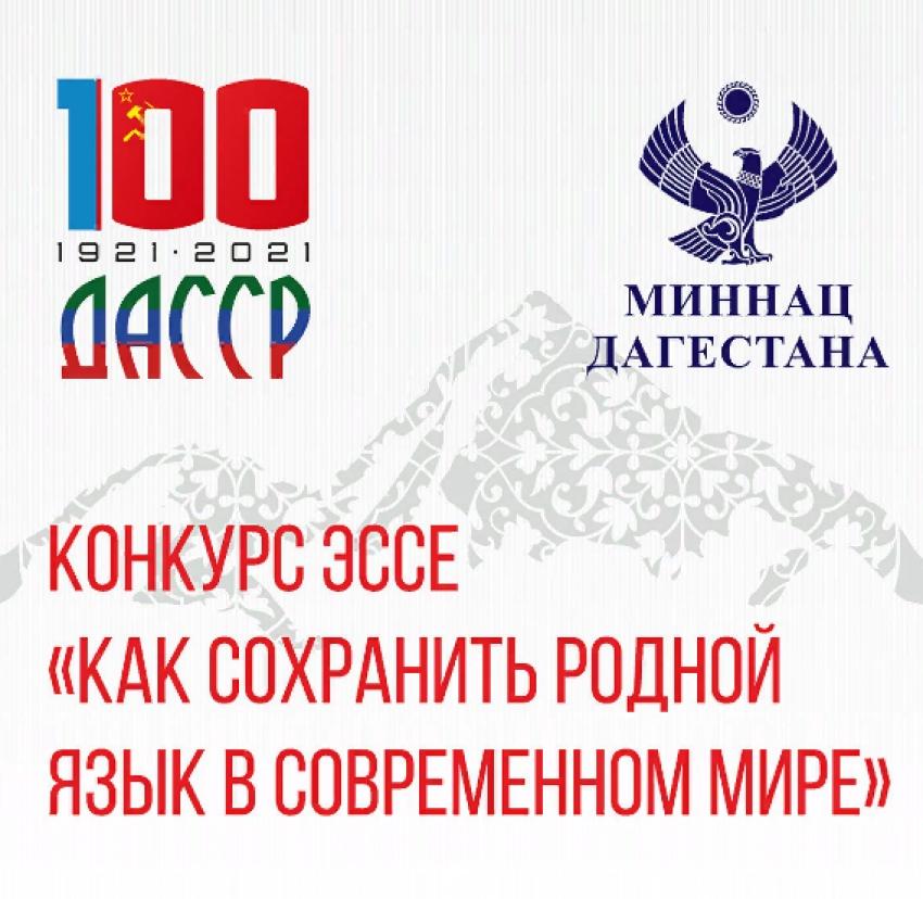 Миннац Дагестана проводит конкурс «Как сохранить родной язык в современном мире»