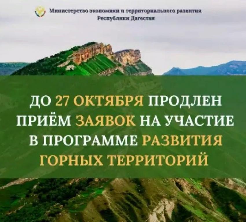 Завершается прием заявок на участие в программе развития горных территорий