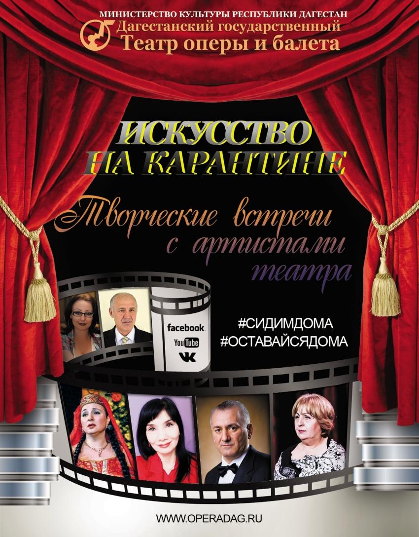 """Театр оперы и балета запустил проект """"Искусство на карантине"""""""