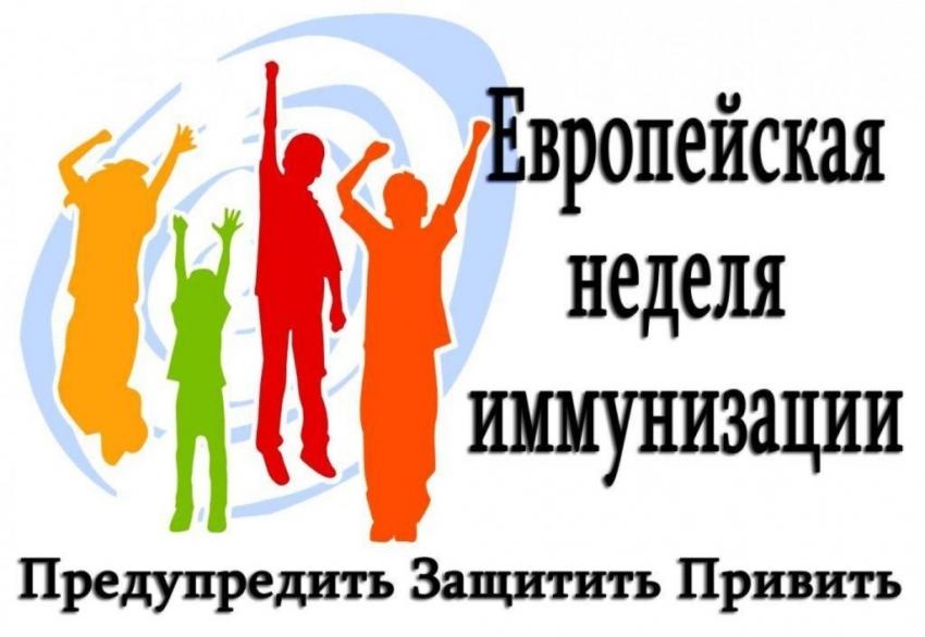 Дагестан присоединился к Европейской неделе иммунизации