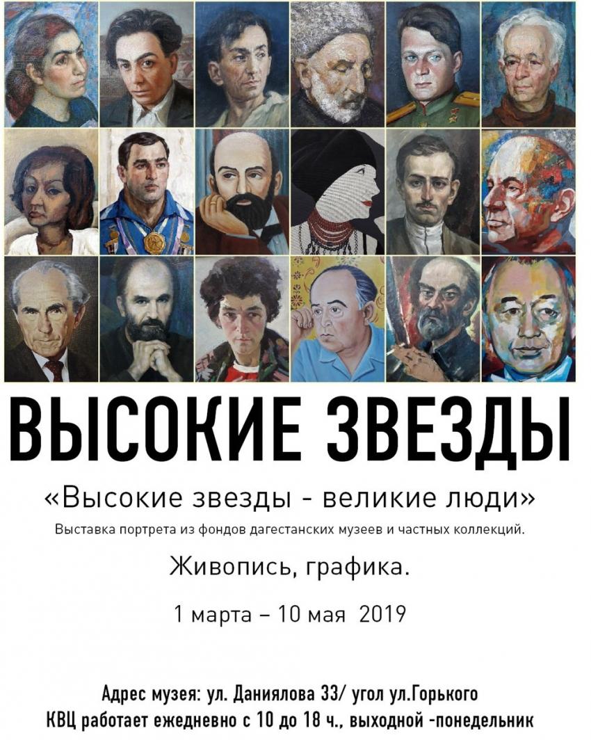 """В Махачкале открылась выставка портретов """"Высокие звезды"""""""