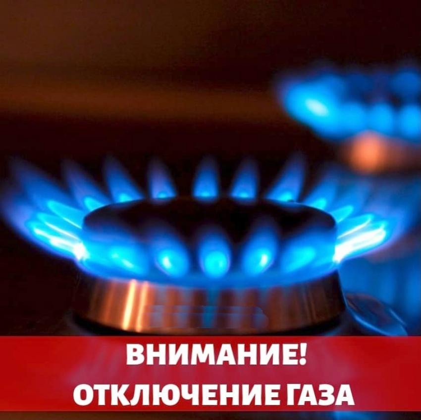 В Махачкале 28 января произойдут временные отключения газа