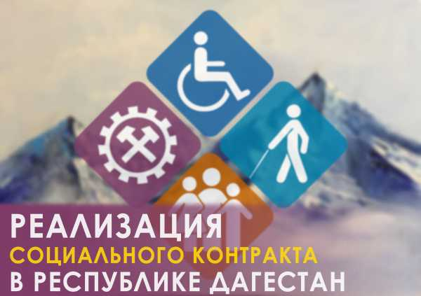 Более двух с половиной тысяч дагестанцев заключили социальный контракт для улучшения своего благосостояния
