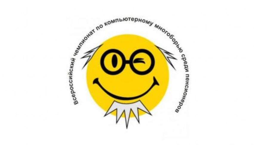 Десятый Всероссийский чемпионат по компьютерному многоборью среди пенсионеров